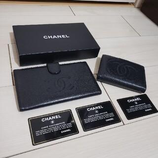 CHANEL - CHANEL 長財布 折り畳み財布 セット