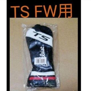 タイトリスト(Titleist)の新品未使用品タイトリスト TS2 TS3ヘッドカバー フェアウェイ用(その他)