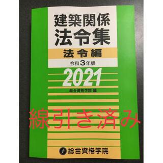 【線引き済み】建築関係法令集法令編 令和3年版 2021 二級建築士 総合資格