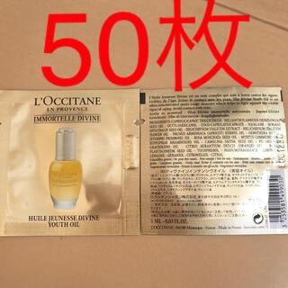 L'OCCITANE - ロクシタン イモーテルディヴァインインテンシヴオイル サンプル 試供品 50包