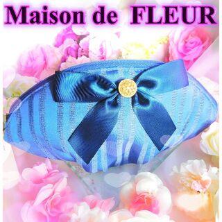 メゾンドフルール(Maison de FLEUR)のメゾンドフルールストライプ透かしボタンシェルポーチブループレゼント付き!(ポーチ)