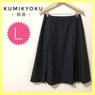 クミキョク(kumikyoku(組曲))の早いもの勝ち土日SALE⭐️組曲 綺麗なAライン 膝丈スカート 1枚持つと便利(ひざ丈スカート)