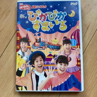 NHK「おかあさんといっしょ」最新ソングブック ぴかぴかすまいる DVD(キッズ/ファミリー)