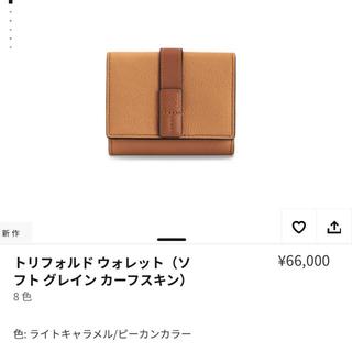LOEWE - 新品未使用 新作カラー ロエベ ミニ財布 三つ折り財布