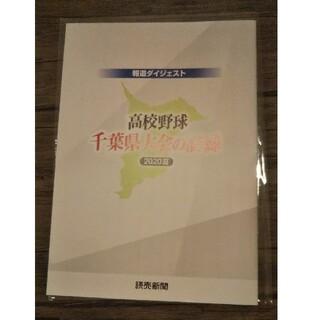 高校野球 千葉県大会の記録 2020の夏(記念品/関連グッズ)