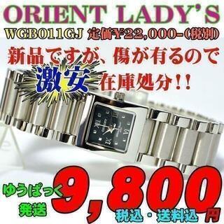 オリエント(ORIENT)の新品ですが オリエント レディースWGB011GJ 定価¥24,200-(税込)(腕時計)