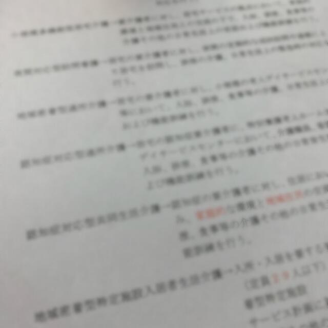介護福祉士 国家試験 介福 国試対策 エンタメ/ホビーの本(資格/検定)の商品写真
