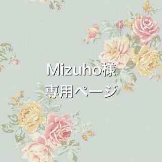 Mizuho様専用ページ(ペット服/アクセサリー)