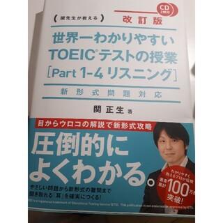 世界一わかりやすいTOEICテストの授業 関先生が教える part1-4(リスニ(資格/検定)