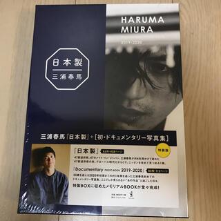 ワニブックス(ワニブックス)の 三浦春馬 日本製 特装版 新品未開封(アート/エンタメ)