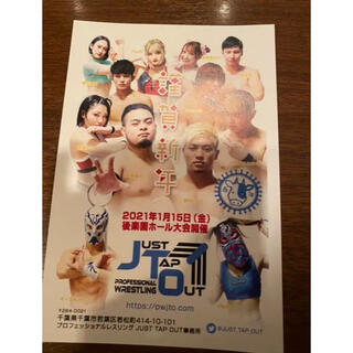 JUST TAP OUT 非売品 年賀状(格闘技/プロレス)
