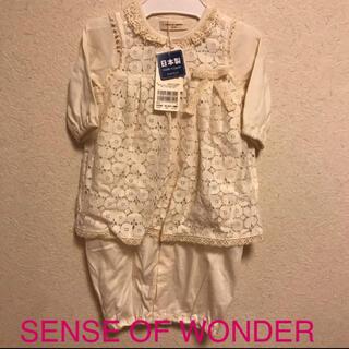 sense of wonder - 新品 センスオブワンダー  50 60 70 カバーオール 2wayオール