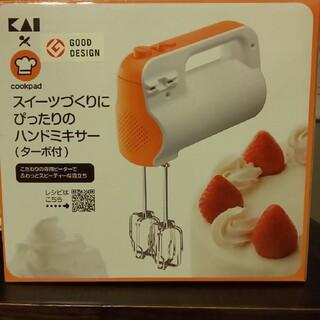 カイジルシ(貝印)のこはるさま専用 ハンドミキサー 貝印 KAI  新品未使用(ジューサー/ミキサー)