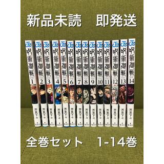 集英社 - 【新品】呪術廻戦 全巻セット
