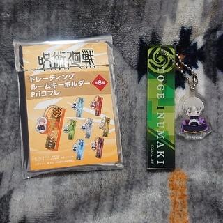 集英社 - 狗巻棘 呪術廻戦 セブン トレーディング ルームキーホルダー