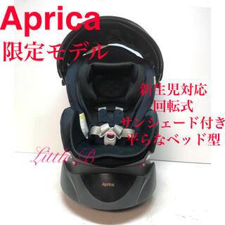 アップリカ(Aprica)のアップリカ*限定カラー*新生児対応 回転式チャイルドシート*平らなベッド型(自動車用チャイルドシート本体)
