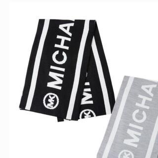 マイケルコース(Michael Kors)のMICHAEL KORS マフラー(マフラー/ショール)