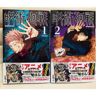 呪術廻戦 1巻、2巻 新品(少年漫画)