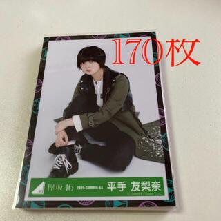 ケヤキザカフォーティーシックス(欅坂46(けやき坂46))の欅坂46 生写真 まとめ 平手友梨奈(アイドルグッズ)