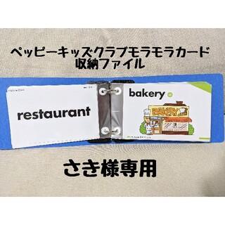 さき様専用③ペッピーキッズクラブモラモラカード(ファイル/バインダー)