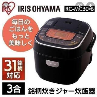 アイリスオーヤマ(アイリスオーヤマ)のIRIS OHYAMA 炊飯器(炊飯器)