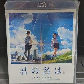 トウホウ(東邦)の新品・未開封「君の名は。」Blu-rayスタンダードエディション Blu-ray(アニメ)