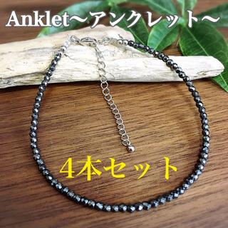 アンクレット/天然石 ヘマタイト/シンプル/メンズ レディース/新品(アンクレット)