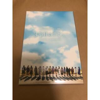 ケヤキザカフォーティーシックス(欅坂46(けやき坂46))の日向坂46 3年目のデビュー ポストカード集 未開封(アイドルグッズ)