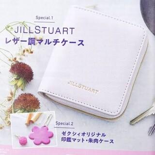 JILLSTUART - ゼクシィ 2月号付録 JILLSTUART