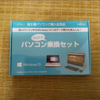 フジツウ(富士通)のパソコンかんたん乗換セット 富士通(PC周辺機器)