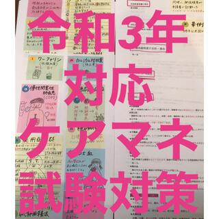 介護支援専門員 ケアマネ 試験対策 ケアマネジャー(語学/参考書)