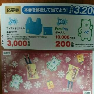 【150枚】 応募券 ファミリーマート ファミマの冬くじ(その他)