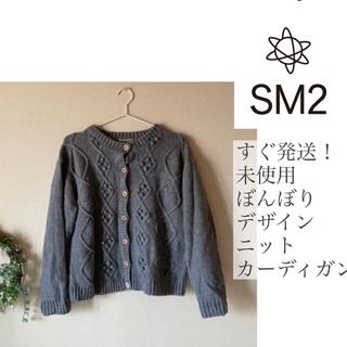 SM2 - サマンサモスモス  samansa mos2   ぼんぼり カーディガン