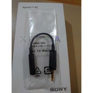 ソニー(SONY)のXPERIA SONY テレビアンテナケーブル(映像用ケーブル)