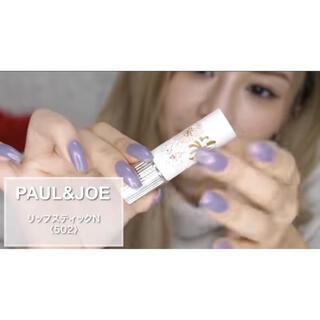 PAUL & JOE - 門りょうポールアンドジョーリップスティックN502