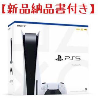 PlayStation - 納品書付き新品PS5スタンダードモデル