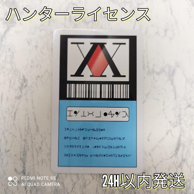 集英社(シュウエイシャ)のハンターハンター プラスチック製 ハンターライセンス カード ゴン エンタメ/ホビーのアニメグッズ(その他)の商品写真