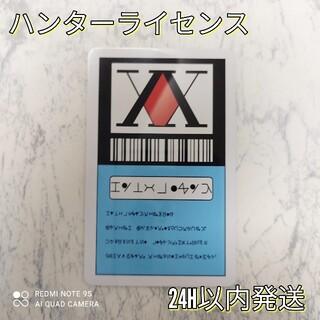 集英社 - ハンターハンター プラスチック製 ハンターライセンス カード ゴン
