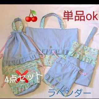 さくはんぼ 花柄  女子 レッスンバック 上履き袋 体操着袋 給食袋 (外出用品)