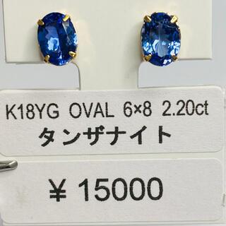 E-58373 K18YG ピアス タンザナイト  OVAL AANI アニ