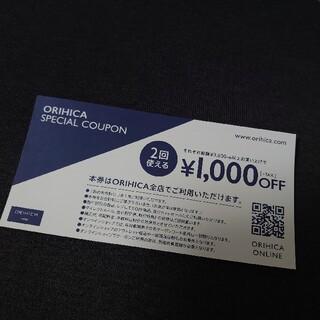 オリヒカ(ORIHICA)のORIHICA オリヒカ 2回使える、¥1,000OFFクーポン(ショッピング)