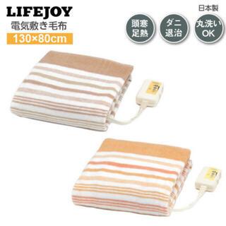 電気毛布 敷き 日本製 洗える ダニ退治 130cm×80cm 全2色 シングル(電気毛布)