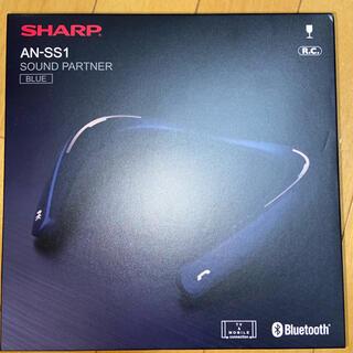 シャープ(SHARP)のシャープ AN-SS1 サウンドパートナー(新品未開封)(ヘッドフォン/イヤフォン)