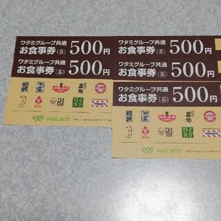 ワタミ(ワタミ)のワタミグループ共通お食事券2500円(レストラン/食事券)