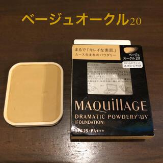 MAQuillAGE - マキアージュ  ドラマティックパウダリーUV ベージュオークル20