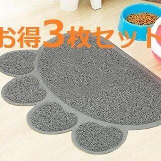 猫トイレマット グレー ネコ砂 飛び散り防止 肉球タイプ ペット 3枚セット(猫)