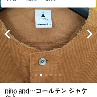 niko and... - 値下げしました❗️niko and… ジャケット