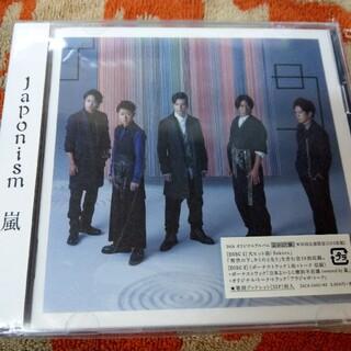 ジャニーズ(Johnny's)のJaponism(よいとこ盤)嵐 3190円(その他)