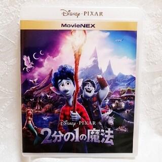 Disney - 新品未使用♡ディズニー/2分の1の魔法 Blu-ray2枚組 MovieNEX