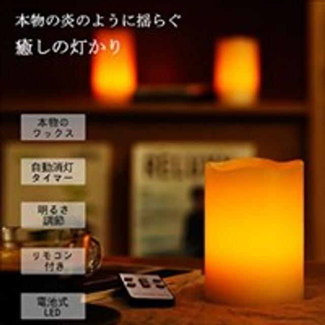 ★即日発送★ 6個セット LED キャンドル ライト リモコン付 コスメ/美容のリラクゼーション(キャンドル)の商品写真